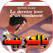 Le dernier jour d'un condamné بالعربية كاملة by DevLearning