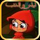 اغنية ليلى و الذئب من طيور الجنة by Fun Together