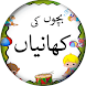 Kids Stories in Urdu by Pak Appz