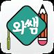 과외선생님이나 주변 공부방 구하는 과외정보 앱 - 와쌤 by WISEMOMS