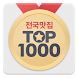 전국맛집 TOP1000 - 실시간 맛집 랭킹&쿠폰 맛집 by menupan.com
