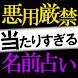 悪用厳禁◆現実100%名前占い【シュメール呪占】 by Rensa co. ltd.