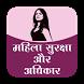 Mahila suraksha or adhikar by Smart Brains Apps