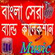 Bangla Band Song mp3 by Bengle Apps Ltd.