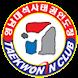 경주 태권인도장 by 무도114