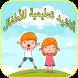 أناشيد تعليمية للأطفال by App Arbic top