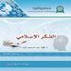 الفكر الإسلامي by جامعة العلوم والتكنولوجيا - اليمن