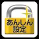 あんしん設定アプリ by SoftBank Corp.