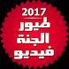 طيور الجنة بيبي فيديو بدون نت by DEVLOPERR