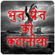 Bhoot Pret ki Kahaniya by BlackEyes Apps