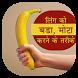 लिंग को लंबा बडा करे - Ling ko lamba aur bada kare by Desi Rangeen Kahaniya