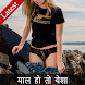 Ladki Patane Ke Best Tarike by PBC publication