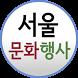 서울 문화 행사 by Litetoys