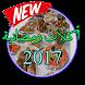 أكلات رمضان صحية by SodiApp