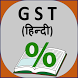 Gst Bill in Hindi by Sirocco Tech