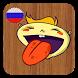 Уроки русского языка : ЭТО Я by UKROP INC