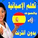 تعلم اللغة الإسبانية بالصوت بدون انترنت بسرعة by DevLearning