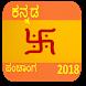 Kannada Panchanga 2018 by swaradroid