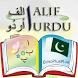 Alif Urdu Kids Qaida Bay Pay by Echo++