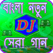 Bangla Best Dj Song mp3 by Bengle Apps Ltd.