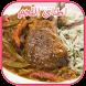 وصفات الطبخ اللحوم المغربية