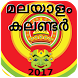 Malayalam Calendar 2017 by RB Apps & Games