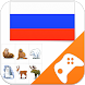 Russian Game: Word Game, Vocabulary Game by Fun Word Games Studio