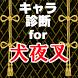 キャラ診断for犬夜叉 アプリ~戦国時代×かごめ×妖怪×アニメ~ by subetenikansha