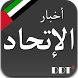 أخبار الإتحاد Ittihad News by Dubai Dev Team