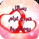 رسائل حب و غرام رومانسية - بدون نت by EMR Studio