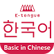 K-tongue in Chinese by tonenglish