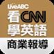 看CNN學英語:商業報導 by LiveABC