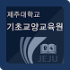 제주대학교 기초교양교육원 by (주)네오인터넷