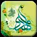 دعای عهد با امام زمان (عج) by adel tehrani