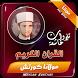مولانا كورتش قران كريم by Full Quran
