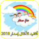 أناشيد الأطفال 2018 بدون انترنيت by App Arbic top