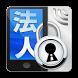 スマートフォン安心遠隔ロック by SoftBank Corp.