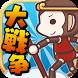 どうぶつ大戦争〜超ハマる白熱バトルゲーム〜 by Chronus C Inc.