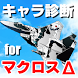 キャラ診断forマクロスデルタΔ~機体×SFロボットアニメ×三角関係~ by subetenikansha
