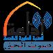 إذاعة العتبة العلوية المقدسة by Alwasi