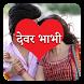 Devar Bhabhi Stories by Jinay Shah