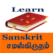 Learn Sanskrit by Deal Academy