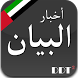 أخبار دبي - البيان Dubai News by Dubai Dev Team