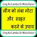 Ling Ko Lamba Or Mota Kaise? by Everyday Stories