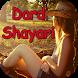 Dard Shayari Collection by Status-Shayari-SMS