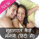 Suhagrat Kaise Manaye by Anmol Hindi Apps