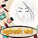 Beauty Parlour Course Videos by genius bee
