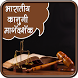 भारतीय कानूनी मार्गदर्शन by Nachos