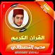 محمد القصطالي قران كريم by Full Quran