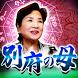 『心鷲掴み』別府の母◆龍花龍神占い by POCKE,INC.